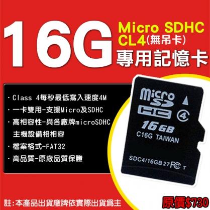 microSDHC 16GB Class4記憶卡(無吊卡) 各大廠牌隨機出貨 請依實際出貨為主