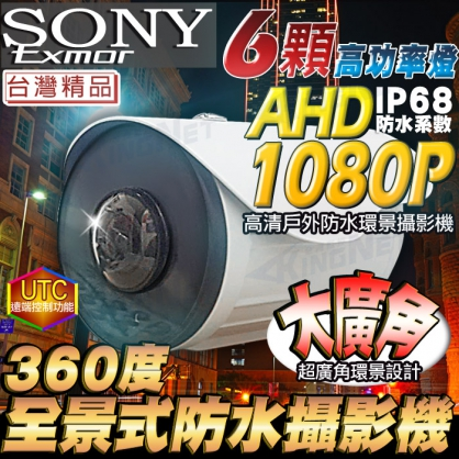 監視器 全景/環景鏡頭 360度 AHD 1080P 大廣角攝影機 SONY晶片 鋁合金防水認證IP68 台灣製造 UTC OSD 紅外線 監視器材
