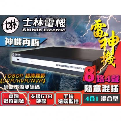 士林電機 監視器 雷神機 平價款 8路4聲 AHD TVI CVI CVBS IP 1080P 四合一 混合型 監控主機