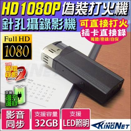 監視器 HD 1080P 微型針孔攝影機密錄器 偽裝打火機造型 支援LED燈照明 影音儲存 循環錄影 蒐證設備 檢舉談判