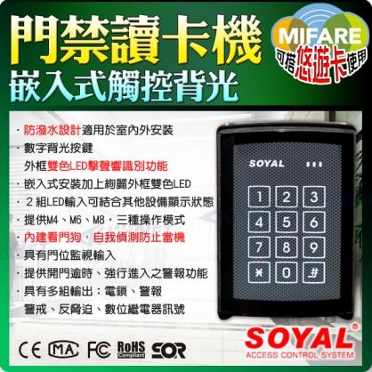 門禁防盜 防潑水讀卡機 Mifare 支援悠遊卡使用 保全讀卡機 SOYAL 室內外讀卡機 數字觸控面板 戶外防潑水嵌入式