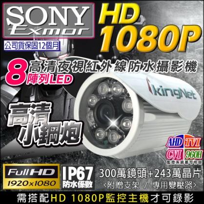 監視器 SONY晶片 1080P AHD 極光夜視8陣列燈 攝影機 室外防水鏡頭 攝像頭 槍型攝影機