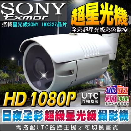 監視器 超星光級 黑光攝影機 日夜全彩超清楚 HD 1080P SONY晶片 UTC 防剪支架 AHD TVI CVI 類比 全彩色