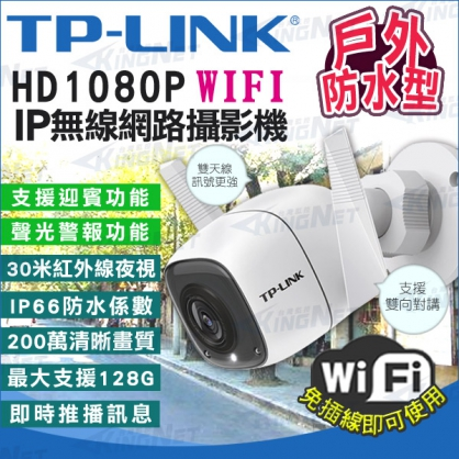 【 TP-Link 】監視器 網路攝影機 IP WIFI無線監控 戶外型 防水鏡頭 HD 1080P 紅外線夜視 免主機 聲光警報 遠端 TL-IPC62C