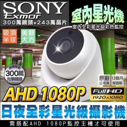 監視器 星光級 室內海螺型半球攝影機 AHD 1080P 日本 SONY Exomr晶片 日夜全彩 高清監控 300萬極清鏡頭