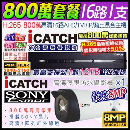監視器攝影機 可取國際 iCATCH 16路1支 8MP監控套餐 800高清主機 2160P SONY晶片 監視系統 監控設備