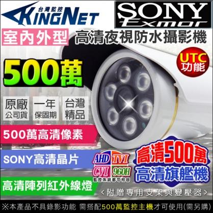 監視器攝影機 AHD TVI 500萬 5MP 防水槍型鏡頭 SONY Exomr晶片 UTC控制 防水IP6 六陣列燈紅外線夜視