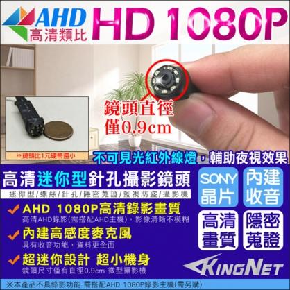 監視器攝影機 AHD 1080P 微型針孔密錄鏡頭 SONY晶片 不可見光紅外線攝影機 8LED 內建收音麥克風 百萬畫素 徵信蒐證