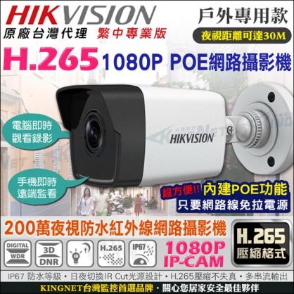 監視器 IP 網路攝影機 HD 1080P 戶外防水槍型 POE電源供應 H.265壓縮 紅外線夜視達30米 海康 防剪線支架 監控