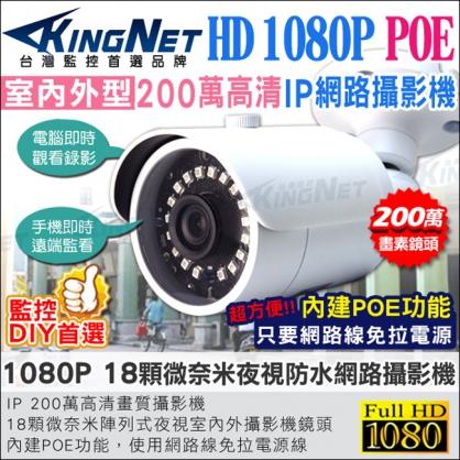 監視器攝影機 IPCAM 網路攝影機 HD 1080P 戶外防水槍型 POE電源供應 微奈米燈紅外線夜視更亮 防剪線支架 H.264