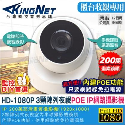 監視器攝影機 HD 1080P 高清室內半球 IP網路攝影機 紅外線夜視監視器 IPCAM 支援POE網路線供電 櫃檯收銀監視器 百萬高清鏡頭