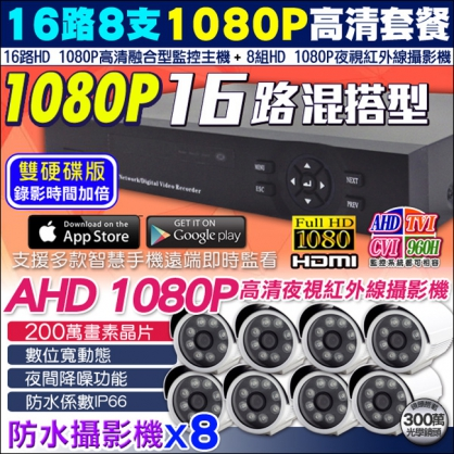 KINGNET 監視器攝影機 HD 1080P 16路監控主機+8支防水紅外線攝影機 LED 高清夜視 AHD TVI 類比 IPCAM 無人商店監控