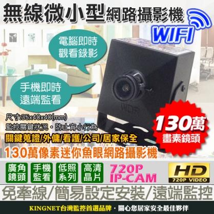 【KingNet】130萬高清像素 無線WIFI網路攝影機 針孔魚眼豆干型攝影機 720P IPCAM 收銀機/櫃台/服飾店/精品店 適用