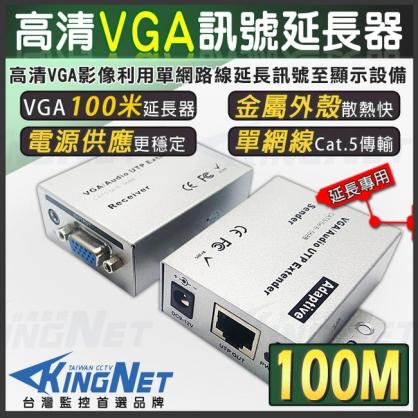監視器周邊 VGA延長器 VGA放大器 影像訊號放大器 利用網路線延長 100米 100公尺 100M RJ45轉VGA