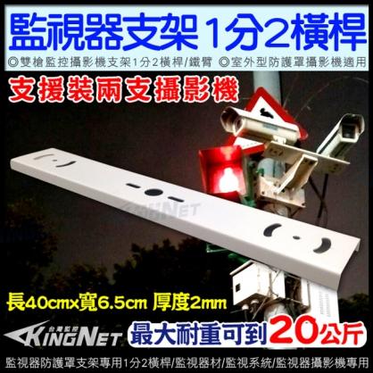 KINGNET 監視器攝影機周邊 1分2橫桿支架 電線杆支架 路燈支架 吊架 腳架 鐵支架 雙頭支架 防護罩支架 耐重達20公斤 監視器支架