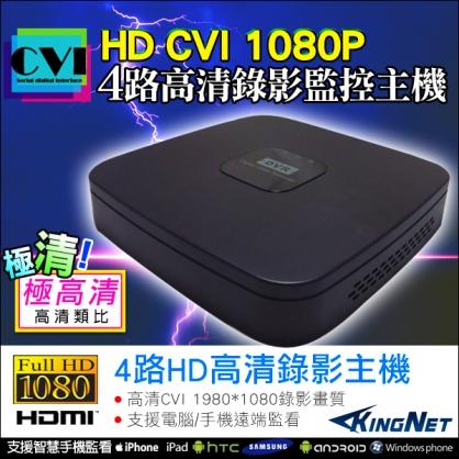 下殺~【KINGNET】 監視器 4路監控主機 高清 HD 1080P 支援 CVI 娃娃機設備 保全防盜 監控器材 DVR