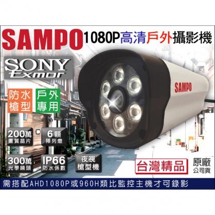 【SAMPO聲寶下殺】 AHD 1080P 夜視紅外線槍型 6陣列燈攝影機 SONY晶片 監視器 CAM DVR 960H 台灣精品