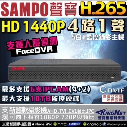 【聲寶SAMPO】 監視器攝影機 聲寶監控 SAMPO 4路1聲 4MP 400萬 1080P 人臉偵測系統 手機遠端監控 H.265壓縮 AHD TVI