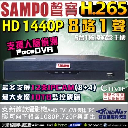 【聲寶SAMPO】 監視器攝影機 聲寶監控 SAMPO 8路1聲 4MP 400萬 1080P 人臉偵測系統 手機遠端監控 H.265壓縮 AHD TVI