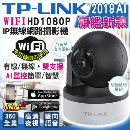 KINGNET 監視器攝影機 TP-Link IP網路攝影機 旗艦機 WIFI手機遠端 搖頭機 AI智慧監控 360度全景 環景 支援有線更穩定