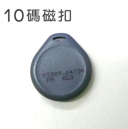 門禁讀卡機 專用10碼磁扣