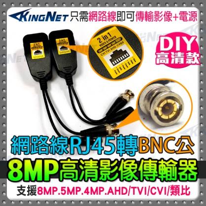 KINGNET 監視器 網路線專用  RJ45網路頭轉BNC 訊號+ DC電源 雙絞線傳輸器  施工DIY 800萬 8MP 5MP 4MP 1080P 絞線器 轉接頭