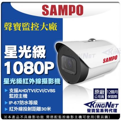 【聲寶 SAMPO下殺】 監視器攝影機 HD 1080P 星光級 AHD TVI CVI 類比 紅外線夜視均光 OSD 防止曝光