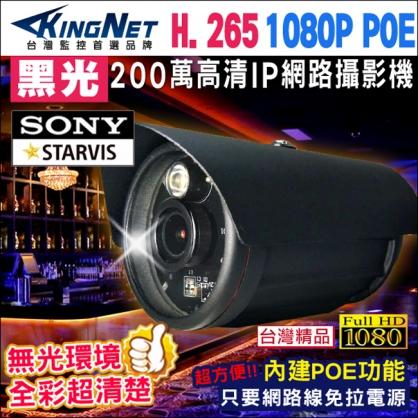 KINGNET 監視器攝影機 HD 1080P 超星光級 黑光 IP 網路攝影機 防水槍型 H.265 夜間高清全彩 支援POE電源供應