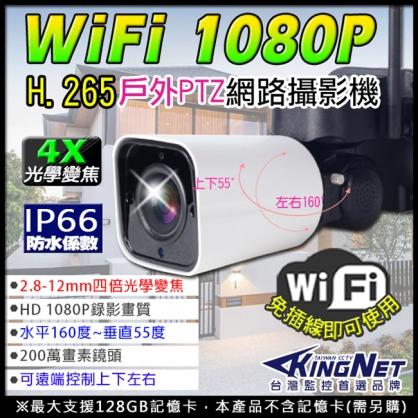 KINGNET 監視器攝影機 WIFI 無線 防水槍型 H.265 手機遠端控制 PTZ旋轉 HD 1080P 紅外線夜視 IP66 網路攝影機