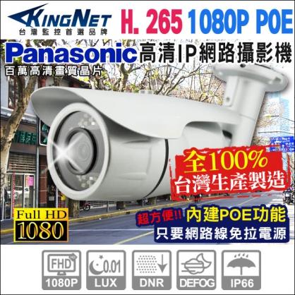 100% 台灣生產製造 全台製 H.265 1080P IP POE 網路戶外槍型 監視攝影機 監視器 網路攝影機  IP66 國際牌