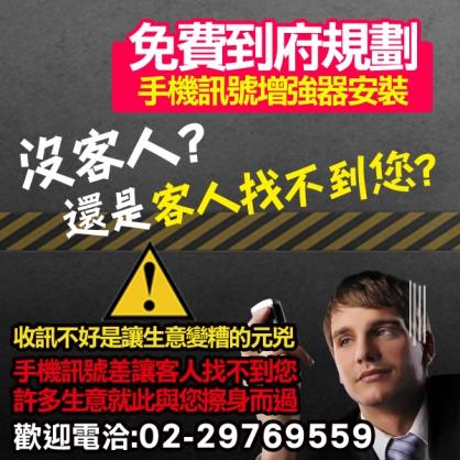 KingNet 手機 訊號改善 強波器 到府規劃 遠傳 台哥大 中華 施工安裝 修繕 到府安裝  監視器攝影機鏡頭