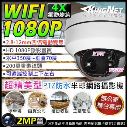 KINGNET 監視器攝影機 IPC 網路攝影機 PTZ 4倍電動變焦 WIFI 手機遠端 1080P 2MP H.265 收銀櫃臺專用 室內防潑水