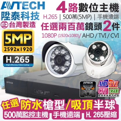 KINGNET 監視器攝影機 AVTECH 陞泰科技 4路2支套餐 500萬 5MP H.265壓縮 手機遠端 台灣製造 監控套餐 監視監控