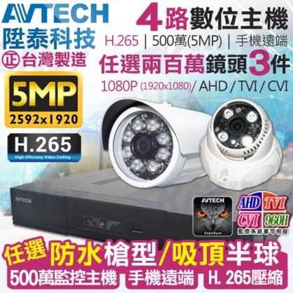 KINGNET 監視器攝影機 AVTECH 陞泰科技 4路3支套餐 500萬 5MP H.265壓縮 手機遠端 台灣製造 監控套餐 監視監控