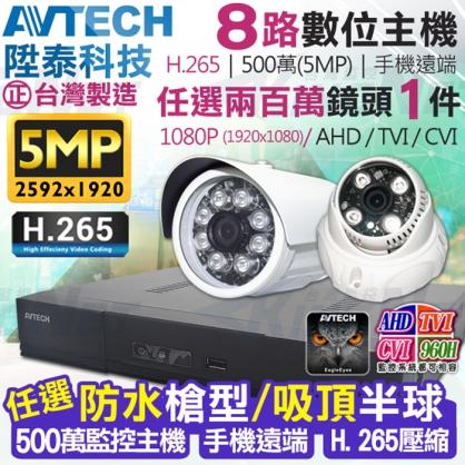 KINGNET 監視器攝影機 AVTECH 陞泰科技 8路1支套餐 500萬 5MP H.265壓縮 手機遠端 台灣製造 監控套餐 監視監控