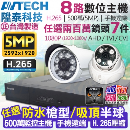 KINGNET 監視器攝影機 AVTECH 陞泰科技 8路7支套餐 500萬 5MP H.265壓縮 手機遠端 台灣製造 監控套餐 監視監控