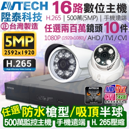 KINGNET 監視器攝影機 AVTECH 陞泰科技 16路10支套餐 500萬 5MP H.265壓縮 手機遠端 台灣製造 監控套餐 監視監控