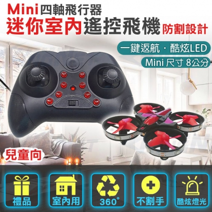 MINI 迷你四軸飛行器 空拍機 遥控飛機 遙控直升機 超好玩超靈敏 全方位保護防撞圈