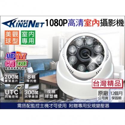 【KingNet】 AHD 1080P 夜視紅外線攝影機 室內半球 8陣列燈攝影機  UTC TVI CVI 監視器 監視防盜