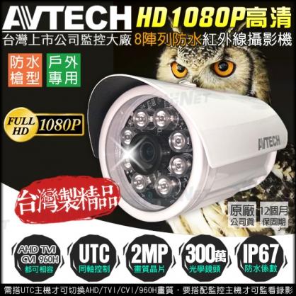 【AVTECH陞泰】監視器 高清AHD 1080P 8顆陣列 戶外防水槍型攝影機 攝像頭 台灣製造 UTC專業切換 TVI/CVI/960H