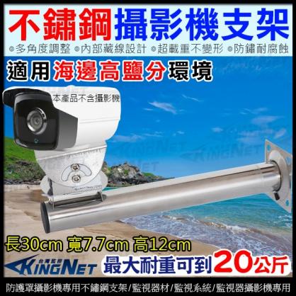 KINGNET 監視器支架 不鏽鋼支架 戶外防水 多角度旋轉 不鏽鋼材質 超耐用 攝影機大支架 腳架 海邊 澎湖 金門 專用