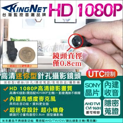 KINGNET 監視器攝影機 微型針孔攝影機 AHD 1080P SONY晶片 錄影錄音 TVI CVI 960H UTC 同軸控制 收銀/看護蒐證