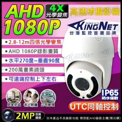 KINGNET 監視器攝影機 AHD 1080P SONY 晶片 快速球 高速球 4倍 光學變焦 IP65 UTC 同軸控制 防剪支架 預設點 巡航點