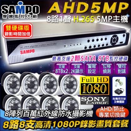 【SAMPO聲寶】 500萬 高清 AHD 8路8支監控主機套餐 8路DVR主機+ 8陣列監控防水攝影機x8 支援類比/高清1080P TVI  DVR CAM