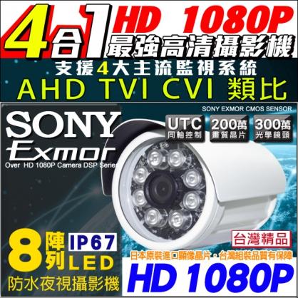 【4支】1080P UTC 8陣列紅外線燈 SONY晶片 防水 AHD/TVI/CVI/CVBS 監視攝影機 DVR IR監視器 防盜監控監視