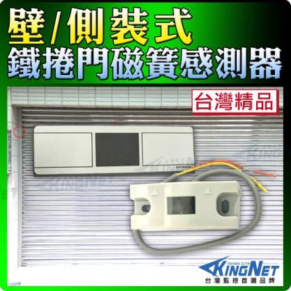 【KINGNET】監視器 壁/側裝型 鐵捲門磁簧檢知器 磁簧感測器 鐵捲門 門禁弱電開關 台製 感應系統 警報開關 門磁磁簧 居家安全