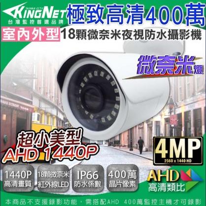 KINGNET 監視器攝影機 AHD 4MP 400萬 1440P 防水防塵 槍型鏡頭 微奈米 紅外線夜視 鋁合金外殼 防剪線支架 更亮更清楚