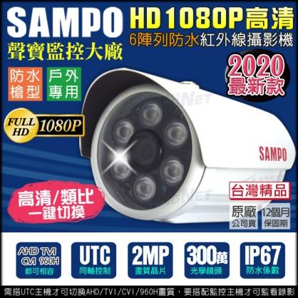 【聲寶SAMPO】監視器攝影機 聲寶監控 SAMPO AHD TVI CVI 1080P 300萬鏡頭 防水槍型 UTC 傳統類比 切換鍵 台製 混合型