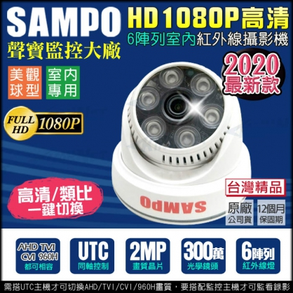 【聲寶 SAMPO】 AHD TVI CVI 1080P 300萬鏡頭 室內海螺半球 UTC 傳統類比 切換鍵 台製  監視器攝影機