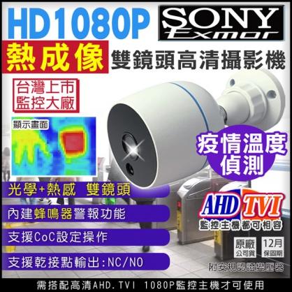 KINGNET 監視器攝影機 熱感應 熱成像 疫情監控 防水槍型 AHD TVI 1080P SONY 溫度偵測辨識 蜂鳴器 乾接點 NO NC